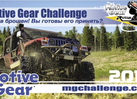 Анонс: Motive Gear Russia Challange 2016
