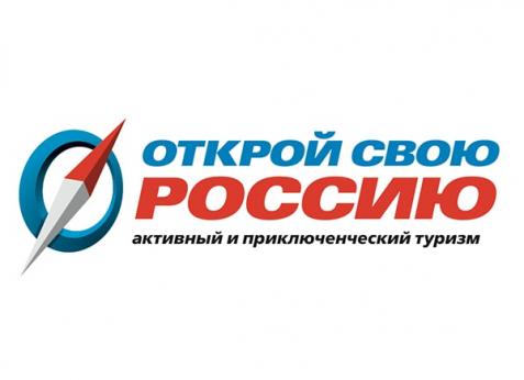 Открой свою Россию 2016