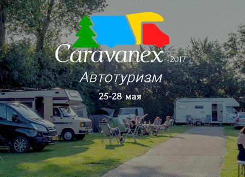 CARAVANEX—Автотуризм 2017 в Кемпинге «Сокольники»